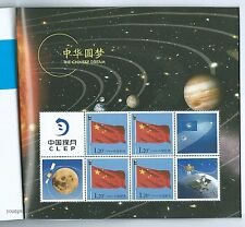 China 2014-T9 Landing Lunar Probe on Moon Special S/S Booklet Rocket Space 中华圓夢