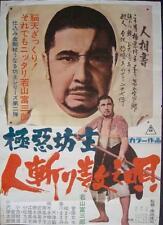 EVIL PRIEST 2 Japanese B2 movie poster TOMISABURO WAKAYAMA 1968