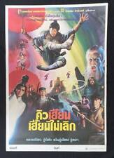 Picture of a Nymph 1988 Thai movie Poster Kung Fu Matials Art Yuan Biao No DVD