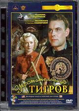 UKROTITELNITSA TIGROV KRUPNIY PLAN VIDEO AND AUDION REMASTERED DVD NTSC NEW