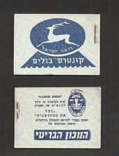 Israel 1956 Twelve Tribes Stamp Booklet Bale B9