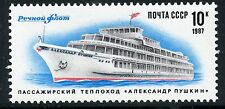 STAMP /  TIMBRE RUSSIA / RUSSIE / NEUF N° 5407 ** BATEAU FLUVIAL