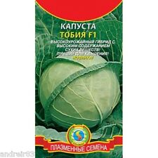 Seeds of Cabbage Tobia F1 14 pcs Капуста Ukraine cole Brassica S0063