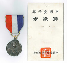 Extinct SCOUTS OF CHINA (TAIWAN) - GREAT LION MEDAL Highest Rank Scout Top Award