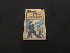 j.t edson calamity spells trouble corgi p/b 1976 ed