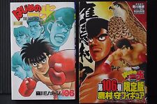 JAPAN George Morikawa manga: Hajime no Ippo vol.106 Limited Edition W/Figure