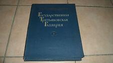 GALERIE NATIONALE TRETIAKOV - Peinture soviétique - Russe / français - BE - 1955
