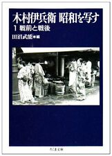 IHEI KIMURA PHOTO BOOK, SYOWA before and after the Second World War 1995 Japan