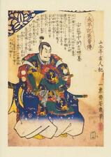 Japanese Reproduction Woodblock Print  Samurai Warrior #1 on A4 Parchment Paper