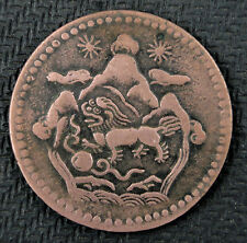 Tibet Theocracy Old Coin With Sun+Sun 5 Sho, 1947-1949