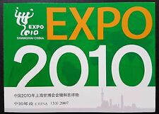 Chinese Stamps 2010上海世博会 (小本票) Shanghai Expo BOOKLET
