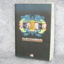 FAR EAST OF EDEN III 3 NAMIDA Kanzen Kouryaku Emaki Guide Book PS2 EB26*