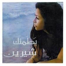 Arabische Musik - Sherine - Btamenak