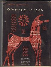 Antique Educational Book Homer Iliad 1965