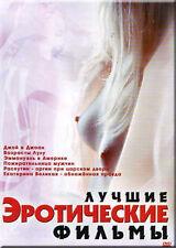 EMMANUELLE IN AMERICA MAN-EATER EROTICHESKIE FILMY