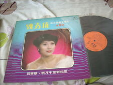 a941981 Amy Ying  LP 甄秀儀 Man Chi Records HK 懷念歌曲金唱片 第一輯 演唱鶯璇 之歌 Sings the Songs of Woo Ing Ing and Chow Hsuan