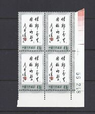 CHINA PRC1981 MAIL DELIVERY (J70) VF MNH corner block of 4