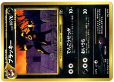 PROMO POKEMON JAPONAISE NOCTALI N° 197 UMBREON BURAKKI (Mint Condition) JAPANESE