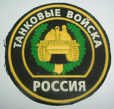 RUSSIAN PATCHES-TANK/ARMOURED TROOPS