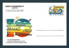 CHINA - CINA POPOLARE  - 1994 - Cart. Post. - Decennio di trasporti e comunicazi