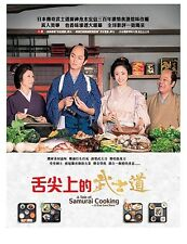 "Aya Ueto ""A Tale of Samurai Cooking - A True Love Story"" Japanese Region 3 DVD"