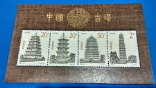 China 1994-21M Ancient Pagodas 中国古塔 MS Mini-Sheet Stamps Mint NH