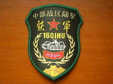15's China PLA Central War Zone 160th Mechanized Brigade Armored Troop Patch