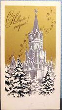 1971 Soviet Russian folding card HAPPY NEW YEAR! Kremlin and Golden sky