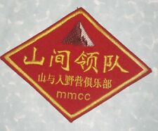 MMCC Patch - China / Hong Kong - Security