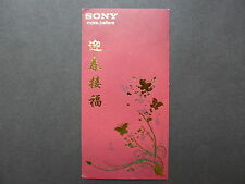 ANG POW RED PACKET - SONY  (1 Pc)