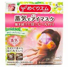 KAO MegRhythm Relaxing Steam Warm Eye Mask 40°C X 10min X 5pads Camomile Fragran
