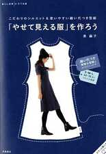 Pretty Dresses that make you look Slim -  Japanese Craft Book SP5