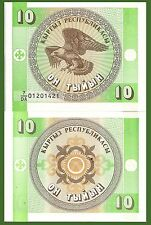 Kyrgyzstan P2, 10 Tyiyn, square note, imperial eagle, 1993, UNC see watermark