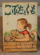 CHARLOTTE'S WEB Rare old JAPANESE first edition signed hardcover Tetsu Suzuki