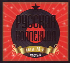 Russian Collection Hits 70-x Part.3 (2CD)