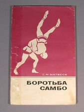 Book Sambo Sombo Russian Sport Manual Wrestling Lessons Vintage Old Ukraine