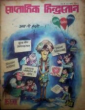 "INDIA RARE HINDI MAGAZINE ""SAAPTAHIK MAGAZINE"" OF MARCH 1982"