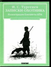 A Hunter's Sketches Turgenev ill. by Elisabeth Boehm Russian Children 2009 Böhm