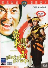 Kid from Kwangtung (1982) DVD [Region Free] Thai - United - Shaw Brothers - Rare