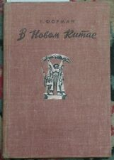 Russian book Red China Propaganda Chinese Photo History Army Soldier 1948 Old