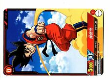 DBZ Carte DRAGON BALL JAPANESE Card Next-Generation N° BT1-020