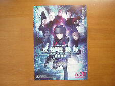 GHOST IN THE SHELL MOVIE FLYER mini poster Chirashi ver.2 Japanese