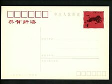 Postal Stationery China PRC Post-1980 postal card Chinese New Year of the Ox