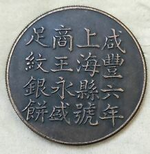 Chinese Qing Dynasty Emperor XianFeng cash coin 39mm ShangHai