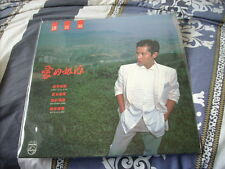 a941981 Alan Tam LP 譚詠麟 Re-sealed LP 愛的根源 with Insert and Poster