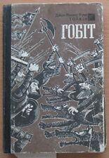 Ukraine Book The Hobbit Tolkien 1992 Child Kid Old Ukrainian Vintage Tale Story