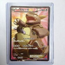 Kangaskhan EX Japanese Pokemon Card 084/080 1st Edition Wild Blaze Near Mint -