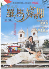 Hotaru The Movie It's only a little light in my life DVD Haruka Ayase NEW R3