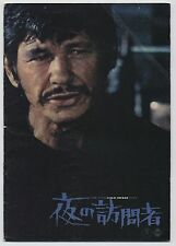 Cold Sweat (De la part des copains) JAPAN PROGRAM Terence Young, Charles Bronson
