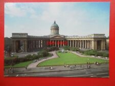 POSTCARD RUSSIA SAINT PETERSBURG - CATHEDRAL OF THE MOTHER OF GOD OF KAZAN